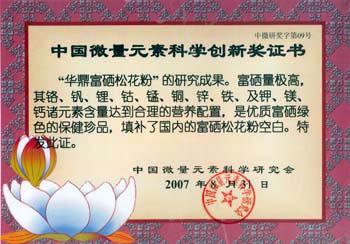 中国微量元素科学创新奖证书